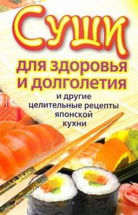 Сычева Катерина - Суши для здоровья и долголетия и другие целительные рецепты японской кухни обложка книги