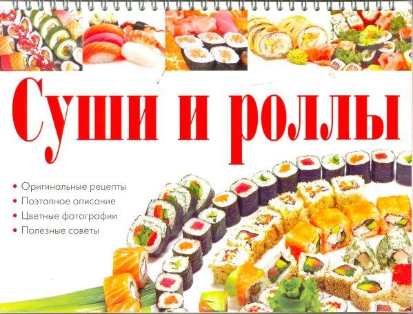 Суши и роллы Красичкова А.Г.