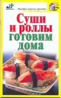 Суши и роллы готовим дома обложка книги