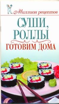 Сладкова О.В. - Суши, роллы обложка книги