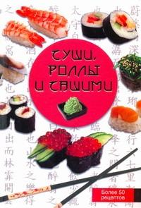 Красичкова А.Г. - Суши, роллы и сашими обложка книги