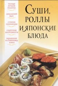 Надеждина В. - Суши, роллы и японские блюда обложка книги