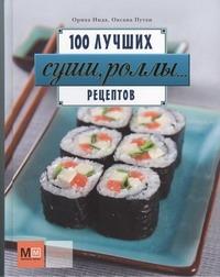 Иида Ориха - Суши. Роллы... обложка книги