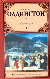 Сущий рай обложка книги