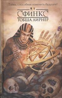 Сфинкс Лирнер Тобша