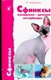 Чебыкина Л.И. - Сфинксы: канадские, донские и петерболды' обложка книги