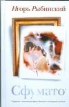 Сфумато обложка книги