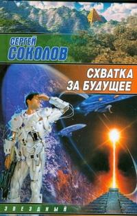 Схватка за будущее Соколов Сергей