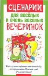 Надеждина В. - Сценарии для веселых и очень веселых вечеринок обложка книги