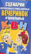 Орлова Л. - Сценарии для веселых и очень веселых вечеринок и школьных КВН обложка книги