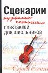 Анисарова Л. - Сценарии музыкально- поэтических спектаклей для школьников обложка книги