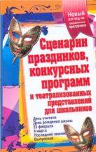Малышева Н.Н. - Сценарии праздников, конкурсных программ и театрализованных представлений для шк' обложка книги