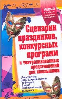 Малышева Н.Н. - Сценарии праздников, конкурсных программ и театрализованных представлений для шк обложка книги