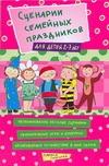 Соколова Л. - Сценарии семейных праздников для детей 2-7 лет обложка книги