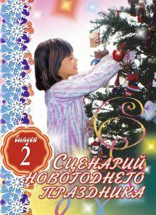 Загребина Г.В. - Сценарий новогоднего праздника. Вып. 2 обложка книги