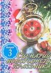Загребина Г.В. - Сценарий новогоднего праздника. Вып. 3 обложка книги