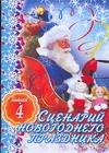 Кугач А.Н. - Сценарий новогоднего праздника. Вып. 4 обложка книги