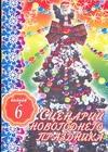 Кугач А.Н. - Сценарий новогоднего праздника. Вып. 6 обложка книги