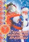 Белякова О.В. - Сценарий новогоднего праздника. Вып. 7 обложка книги