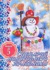 Кугач А.Н. - Сценарий новогоднего праздника. Выпуск-5 обложка книги