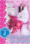 Лифорова О.Ю. - Сценарий свадьбы. Вып. 4 обложка книги