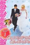 Зайцева О. - Сценарий свадьбы. Выпуск-1 обложка книги