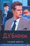 Сценарий убийства Баффа Д.У.