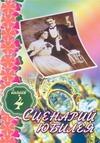 . - Сценарий юбилея. Вып. 4 обложка книги