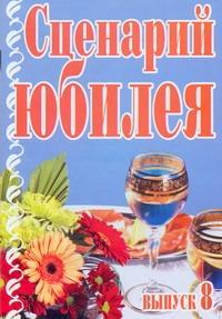 Кугач А.Н. - Сценарий юбилея. Вып. 8 обложка книги