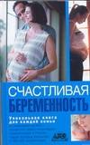 Счастливая беременность ( Непокойчицкий Г.А.  )