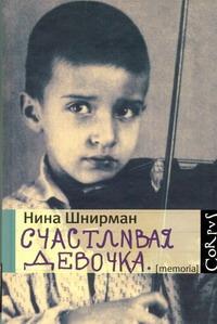 Шнирман Нина - Счастливая девочка обложка книги
