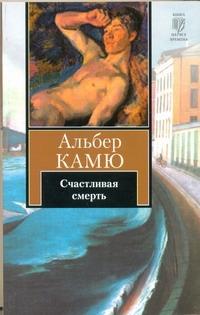 Счастливая смерть Камю А.