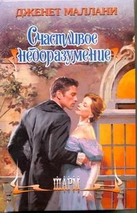 Маллани Дженет - Счастливое недоразумение обложка книги