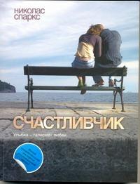 Спаркс Н. - Счастливчик обложка книги