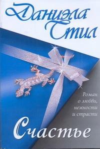 Стил Д. - Счастье обложка книги