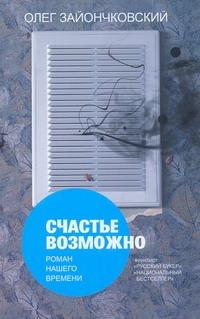 Зайончковский О.В. - Счастье возможно обложка книги