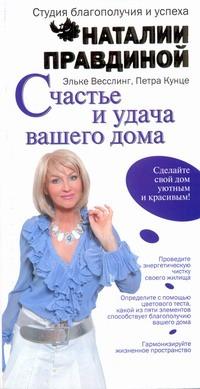 Весслинг Эльке - Счастье и удача вашего дома обложка книги
