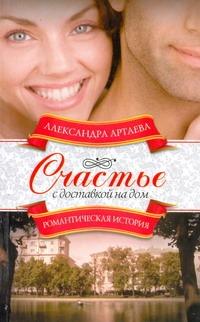 Артаева А. - Счастье с доставкой на дом обложка книги