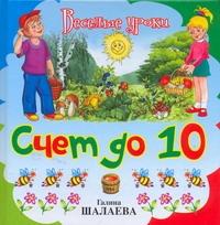 Шалаева Г.П. - Счет до 10 обложка книги