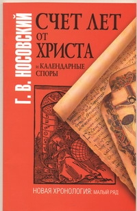Фоменко А.Т. - Счет лет от Христа и календарные споры обложка книги