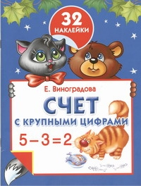 Счет с крупными цифрами Виноградова Е.А.
