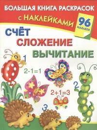 Дмитриева В.Г. - Счет, сложение, вычитание. Большая книга раскрасок с наклейками обложка книги