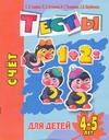 Гаврина С.Е. - Счет. Тесты для детей 4-5 лет обложка книги