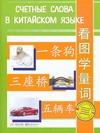 - Счетные слова в китайском языке обложка книги