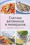 Стенфорд Делл - Счетчик витаминов и минералов обложка книги