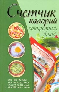 Бойко Е.А. - Счетчик калорий конкретных блюд обложка книги
