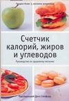 Стенфорд Делл - Счетчик калорий, жиров  и углеводов обложка книги