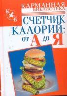 Стенфорд Делл - Счетчик калорий: от А до Я' обложка книги