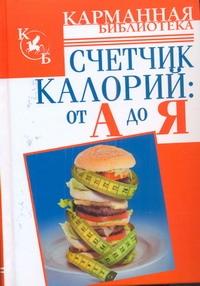 Стенфорд Делл - Счетчик калорий: от А до Я обложка книги