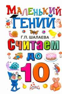 Шалаева Г.П. - Считаем до 10 обложка книги